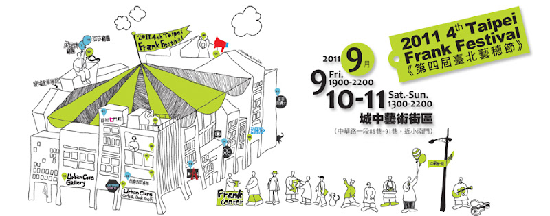 《第四屆臺北藝穗節 Taipei Frank Festival》