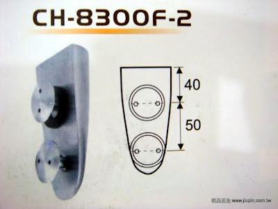 裝潢五金 品名:CH8300F-2-玻璃推拉門夾角 規格:90m/m 色:電白色 功能:裝在玻璃門上固定玻璃 玖品五金