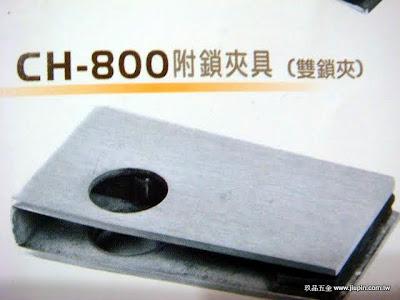 裝潢五金品名:CH800-雙鎖夾角(大型) 規格:165*83*30mm 顏色:亮面/砂面功能:裝在玻璃門上固定玻璃搭配地鎖另外按裝地鉸鍊即可玖品五金