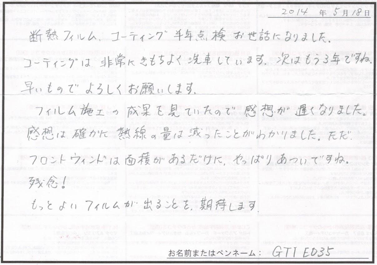 ビーパックスへのクチコミ/お客様の声:GOLF GTI ED35 様(京都市西京区)/ゴルフⅥ GTI