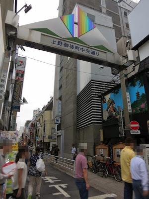 上野御徒町中央通りの入口のゲート