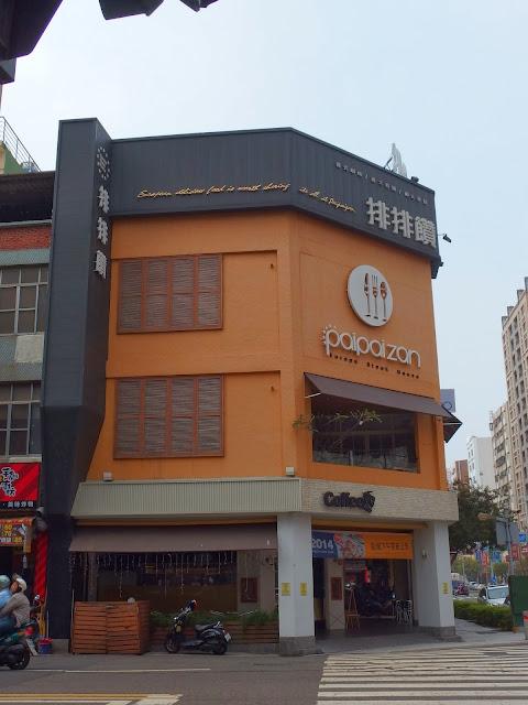排排饡五福店| khjoongak1026
