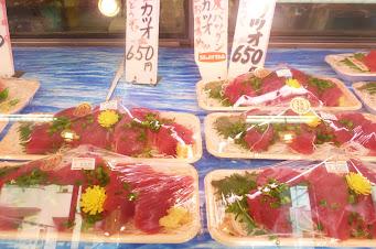 魚芳の豊富な鮮魚 カツオの切り身