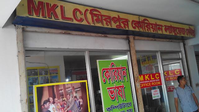 Mukto Bangla Shopping Complex