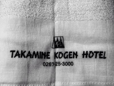 高峰高原ホテルでもらったタオル