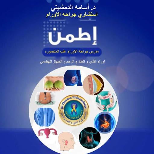 Dr osama el-damshety review