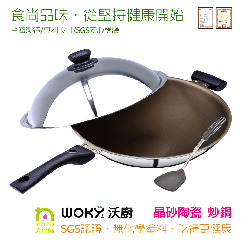 【WOKY】晶砂陶瓷 專利不鏽鋼炒鍋(34cm)