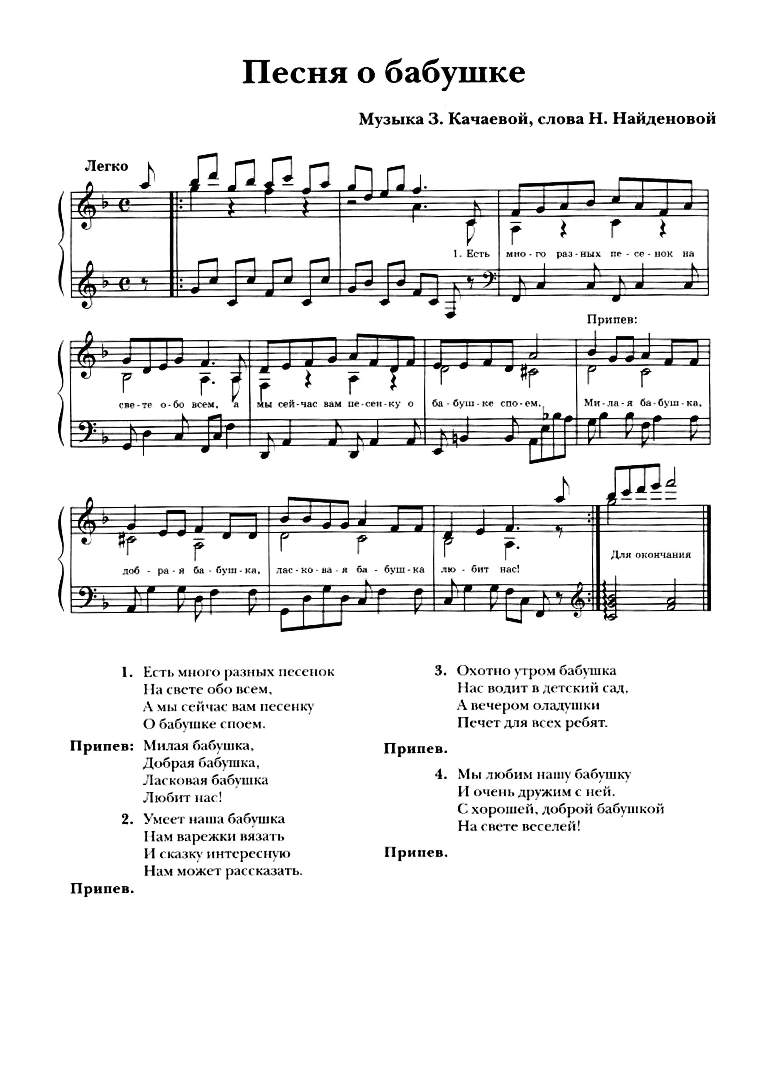ПЕСНЯ БАБУШКИ СТАРУШКИ МИНУСОВКА СКАЧАТЬ БЕСПЛАТНО