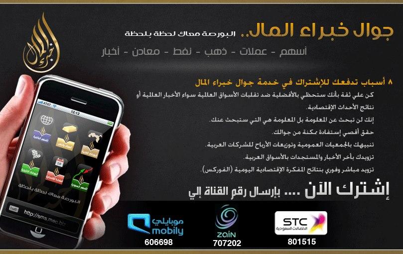 التقرير الفنى لسهم سافكو 10/12/2013 نادي خبراء المال