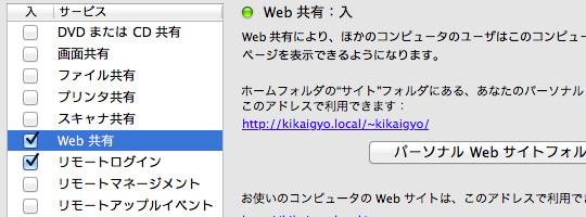 OS X 10.8 Mountain Lion 向け、Web共有を手動で有効にする方法