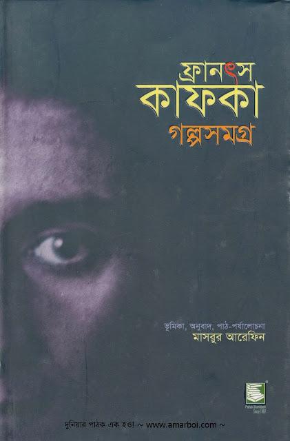 Franz Kafka Golpo Samagra Prothom Khando Mashrur Arefin