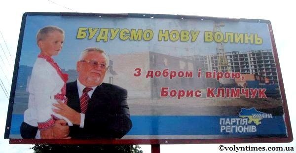 Зовнішня реклама Б.Клімчука і ПР