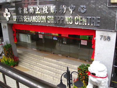 Upper Serangoon Shopping Centre