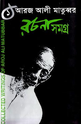 Aroj Ali Matubbor Rachana Samagra Vol01