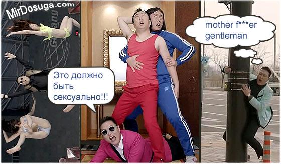 PSY – Gentleman, перевод