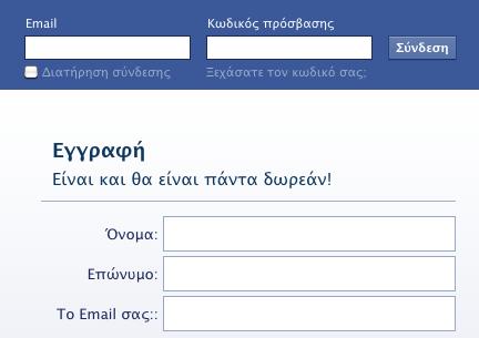 το facebook είναι και θα είναι πάντα δωρεάν