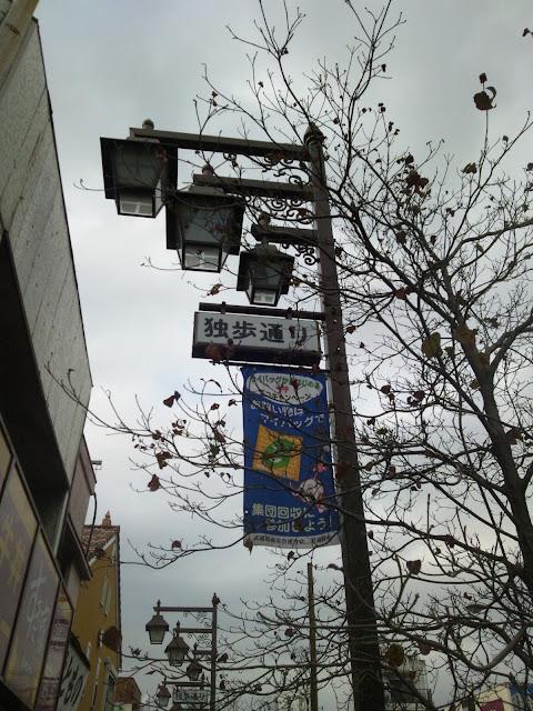 【東京旅行】武蔵境 アニメ「じょしらく」の舞台散策