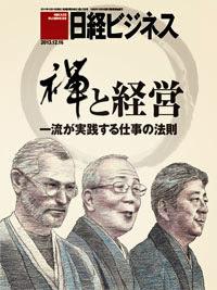 2013年12月16日号:日経ビジネスDigital