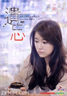 Lãng Quên - Forgotten (2012) Poster