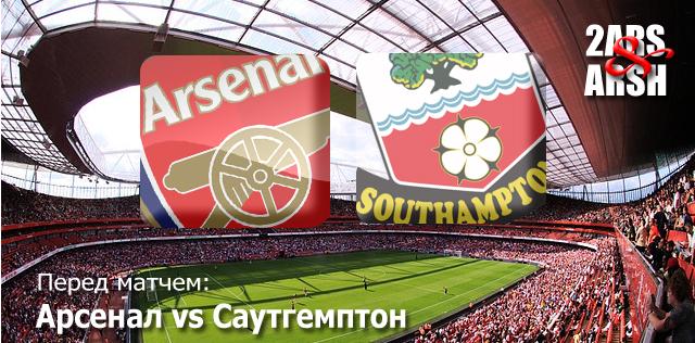 Саутгемптон, Арсенал, премьер-лига Англия