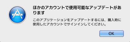 ほかのアカウントで使用可能なアップデートがあります このアプリケーションをアップデートするには、購入時に使用したアカウントでサインインしてください。 な、困ったシート。
