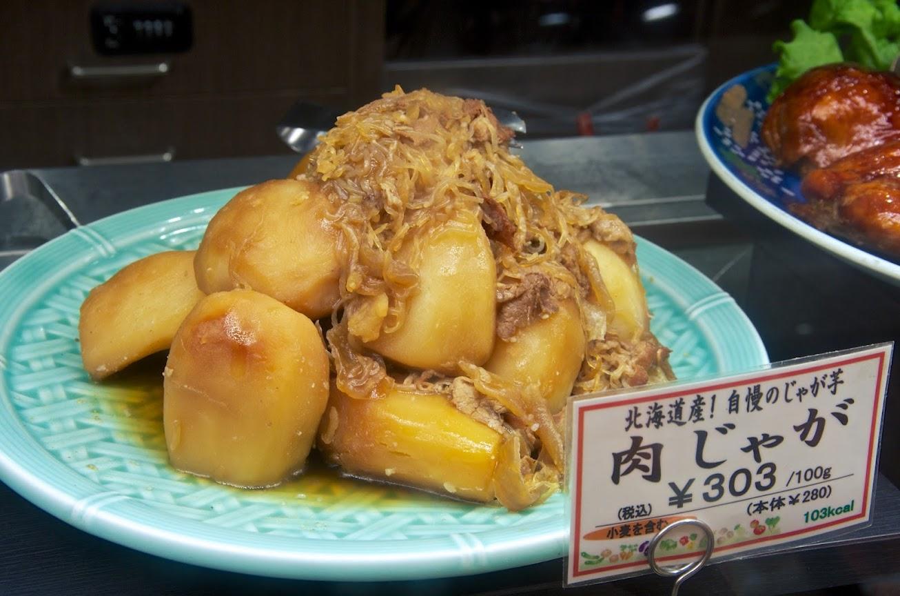 「肉じゃが」北海道産自慢のじゃが芋