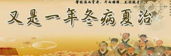香港武當道緣堂 - 冬病夏治