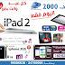 ايباد 2 فى الكويت بسعر متوسط بمناسبة عيد الأم -بالصور