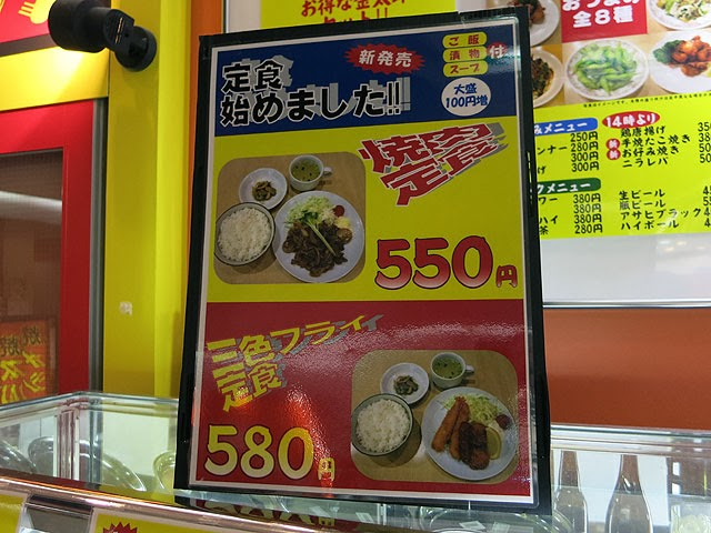 金太郎の定食メニュー