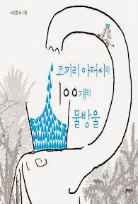 코끼리 아저씨와 100개의 물방울