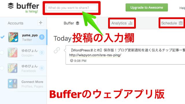 Bufferへ投稿