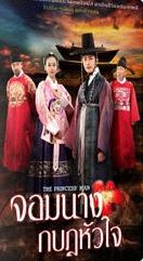 The Princess Man จอมนางกบฏหัวใจ ( EP. 1-24 END ) [พากย์ไทย]