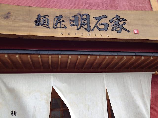 麺匠明石家ラーメンの外観-2