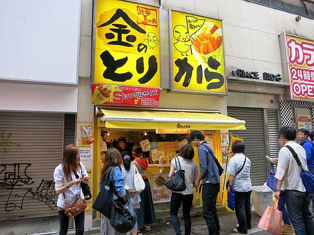 金のとりから渋谷センター街店