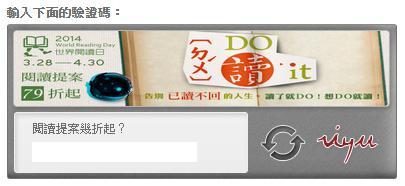 「riyu - 理由」是一個擺放廣告的表單驗證碼服務。