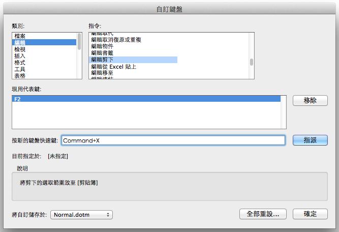 更改〝剪下〞為 〝Command+X〞