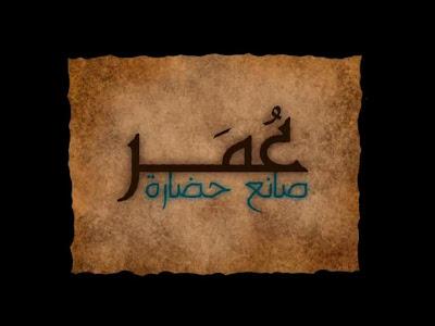 تحميل برنامج صانع الحضارة عمرو خالد