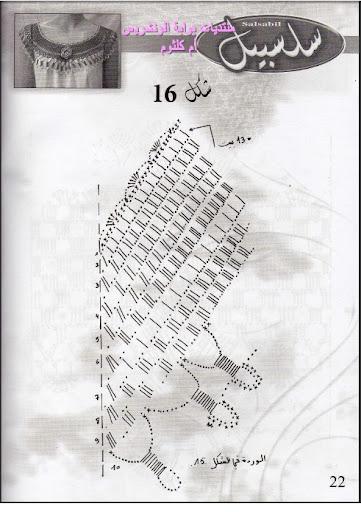صدور كروشي من مجلة سلسبيل Salsabil%252017