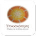 Υπνοσκόπηση, Hypnoscopesis (Android App by Automon)