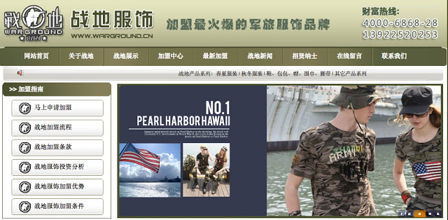 "partial screenshot of Warground website with images of and American flag and people wearing camouflage clothing accompanied by the text ""No. 1 Pearl Harbor Hawaii"""