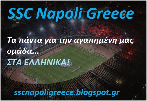 sscnapoligreece