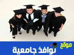 موقع كلية القدس الاردن