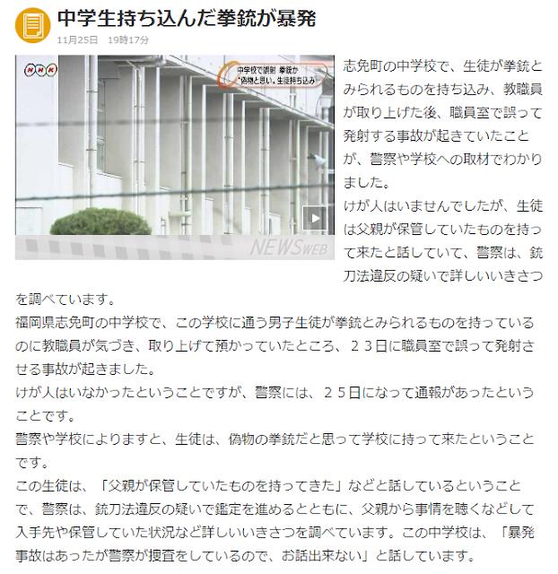 中学生持ち込んだ拳銃が暴発 - NHK 福岡 NEWS WEB