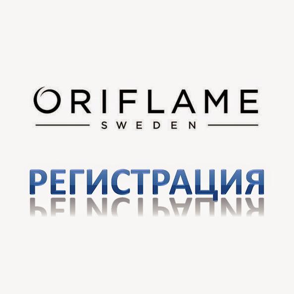 Регистрация в Орифлэйм