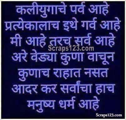 Sab se bada gharma manushya dharm hai.