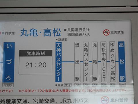 西鉄高速バス「さぬきエクスプレス福岡号」時刻表
