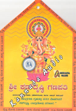 Sri Kan Drushti Ganapati By Bangalore Sisters Devotional Album MP3 Songs