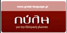 Η Ελληνική γλώσσα...