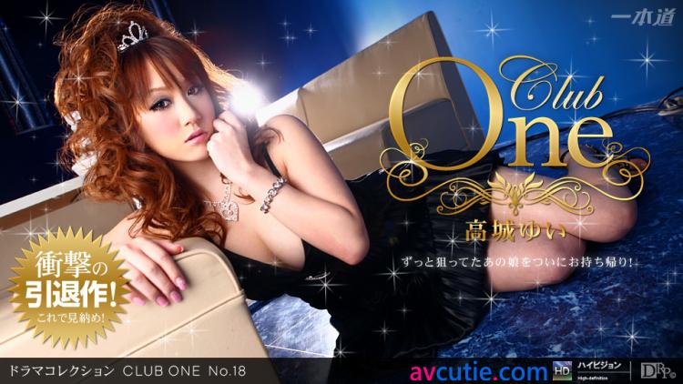 1Pondo.Drama.Collection.102111_199.Club.One.No.18.Yui.Takashiro