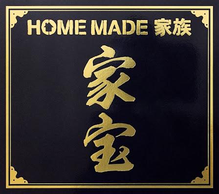 HOME MADE 家族 - 家宝 ~THE BEST OF HOME MADE 家族~